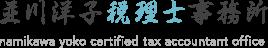 並川洋子税理士事務所